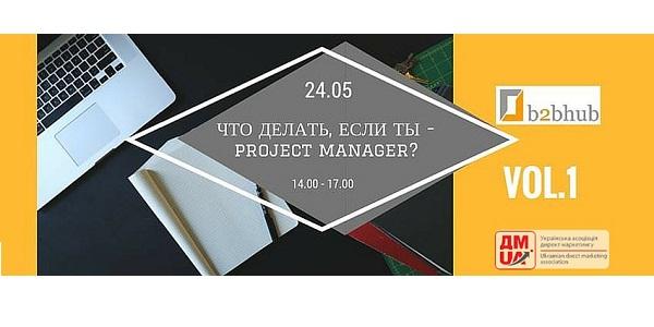 24.05. Тренинг «Что делать, если ты — project manager? Vol.1″