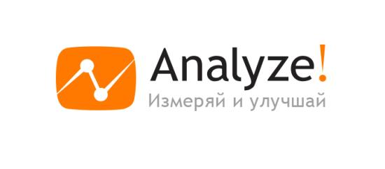 15 апреля в Киеве пройдет третья ежегодная конференция Analyze!
