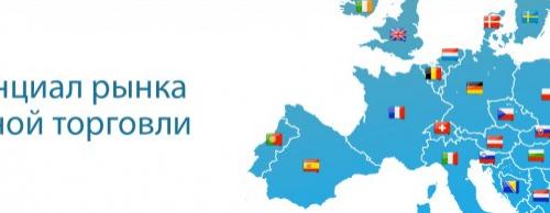УАДМ — инициатор проведения Торговой миссии в Украину