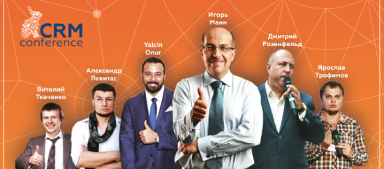Игорь Манн, Ялчин Онур, Александр Левитас прочтут доклады на CRM Conference