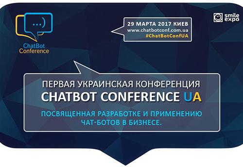 В Киеве состоится первая международная конференция ChatBot Conference UA 2017