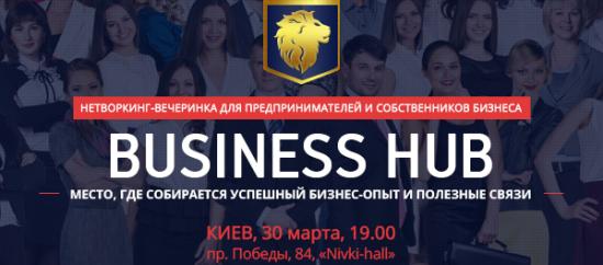 30 марта в Киеве пройдет нетворкинг-вечеринка для бизнесменов