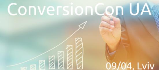 ConversionCon UA. Все про конверсію сайтів та розвиток бізнесу.