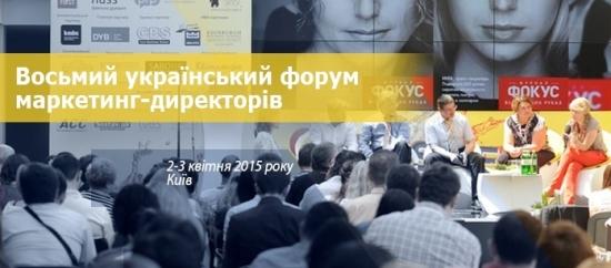Восьмой украинский форум маркетинг-директоров