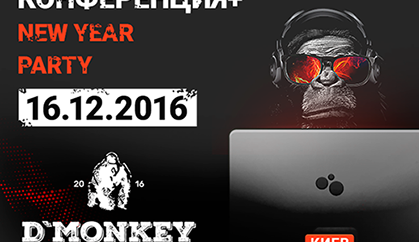 Digital Monkey – самая яркая и неординарная вечеринка уходящего года!