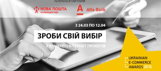Продолжается online-голосование в конкурсе Ukrainian E-commerce Awards 2016