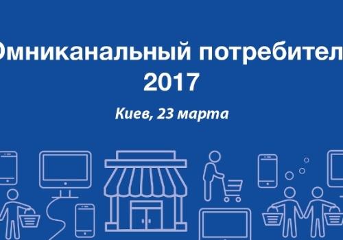 23 марта 2017 года в Киеве пройдет ежегодная конференция «Омниканальный потребитель»