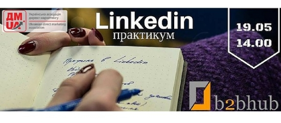 19 мая в b2bhub состоится Linkedin практикум