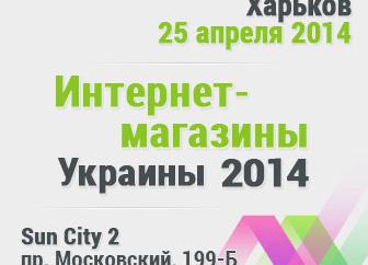 Конференция «Интернет-магазины Украины» (Харьков, 25 апреля)