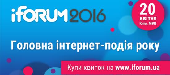 Главное интернет-событие  года – iForum-2016 – пройдет 20 апреля в МВЦ