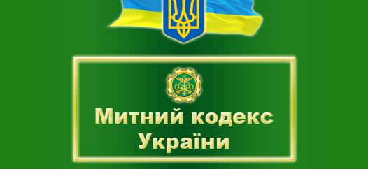 Позиция УАДМ относительно законопроекта «О внесении изменений в статью N223 Таможенного кодекса Украины»